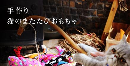 手作り猫のまたたびおもちゃ
