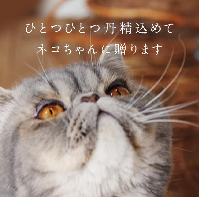 ひとつひとつ丹精込めてネコちゃんに贈ります